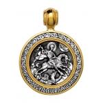 Чудо Св. Георгия о змие.Образок. Aртикул 102.008