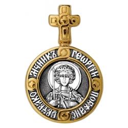 Святой великомученик Георгий. Ангел Хранитель. Образок. Aртикул 102.118