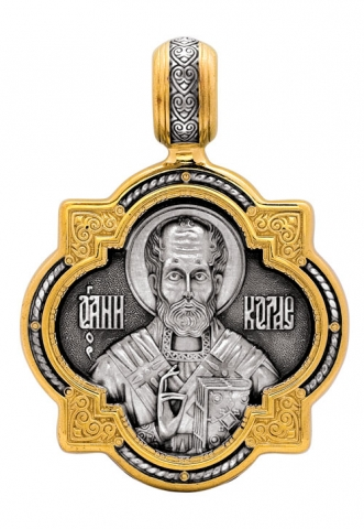 Святитель Николай Чудотворец.Образок. Aртикул 102.128