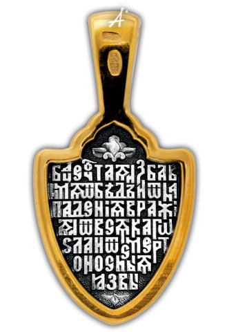 «Икона Божией Матери «Семистрельная». Молитва» Артикул  102.272