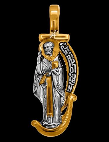 Свт. Николай, Мирликийский Чудотворец. Артикул  102.279