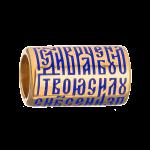 Бусина «Молитва о здравии» артикул 114.096