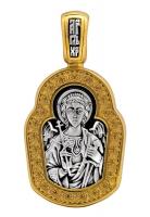 Ангел Хранитель.Образок. Aртикул 102.056